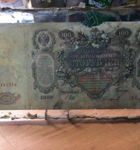 государственный билет,сто рублей