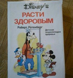 Детская энциклопедия с диснеевскими картинками