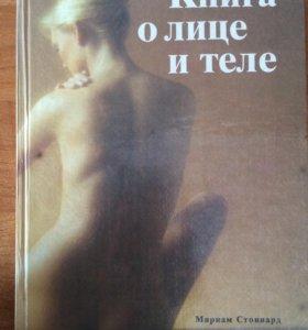Книга о лице и о теле