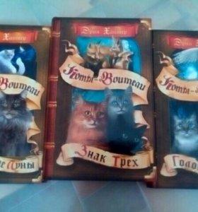 """Книги """"Коты-Воители,,"""
