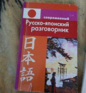 Японские словари