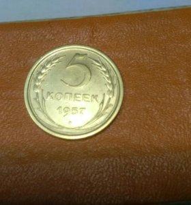 Монета 5 коп.1957 г