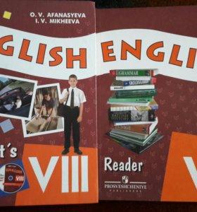 Английский язык 8-й класс