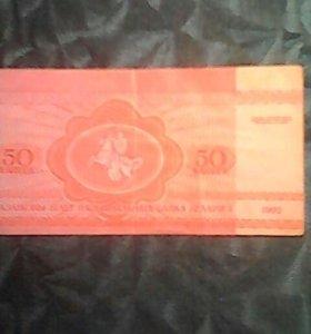 Купюра 50 копеек1992г