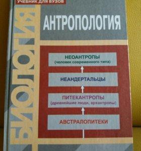 Антропология учебник для ВУЗов