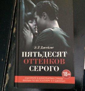 """Книга """"Пятьдесят оттенков серого Э Л Джеймс"""""""
