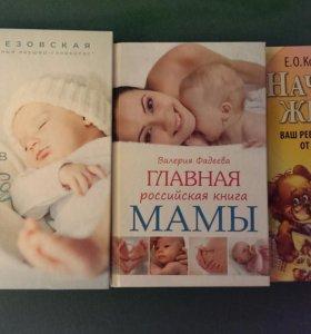 Три книги для будущих мам