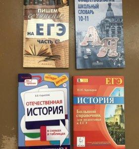 Справочники по подготовке к ЕГЭ