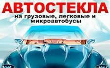 Автостекло