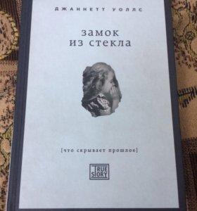 """Книга """" Замок из стекла Джаннетт Уоллс"""""""