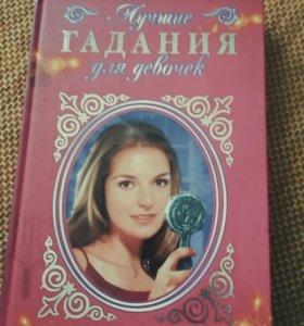 """Книга """"Гадания для девочек"""""""