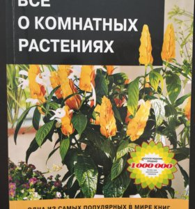 """Книга """"Всё о комнатных растениях"""" Д.Г. Хессайона"""