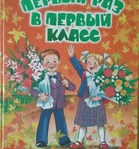 """Книга """" первый раз в первый класс"""""""