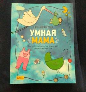 Книга для беременной или молодой мамы