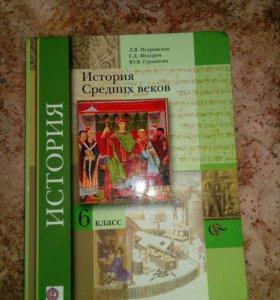 Продам учебники по Истории за 6 класс