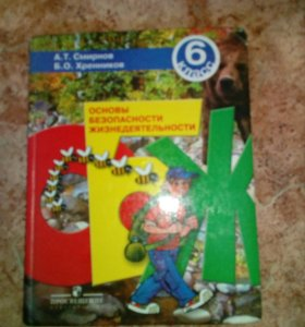 Продам учебник по ОБЖ за 6 класс