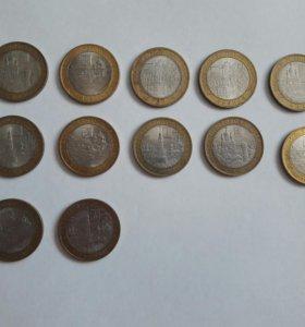 Юбилейные 10 рублей