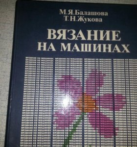 Книга вязание на машинах