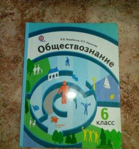 Продам учебник обществознания за 6 класс