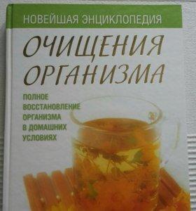 Большая энциклопедия очищения организма