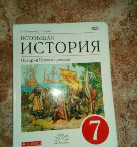 Продам учебник по Истории за 7 класс