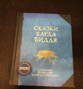 "Книга ""Сказки Барда Бидля"""