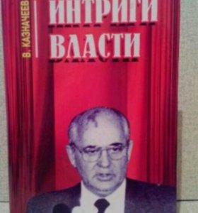 Книга о С. Горбачеве