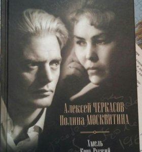 Черкасов книга