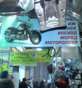 Запчасти для мотоциклов и мопедов