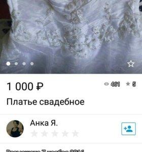 Платье свадебное в отличном состоянии