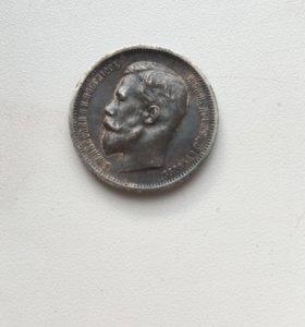 50 копеек 1913 года (2монеты)