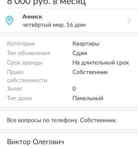 Сдам 2х ком квартиру в центре города Ачинск. Район