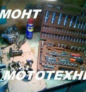 Ремонт мототехники по низким расценкам