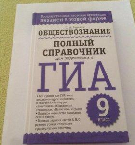 Учебник для подготовки к гиа по обществознанию