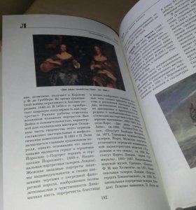 Энциклопедия Мировая живопись
