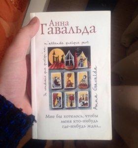 Книга Анна Гавальда