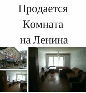 Продается Комната на Ленина