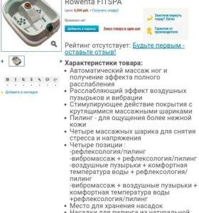 Гидромассажная ванна Rowenta Fitspa