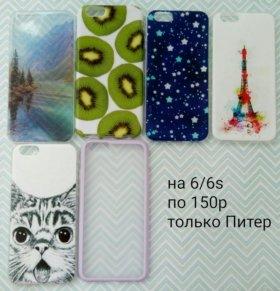 Чехлы(панельки) на iphone 6/6s