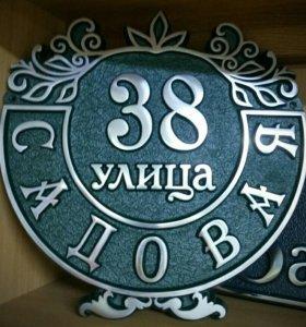 Адресная табличка литая