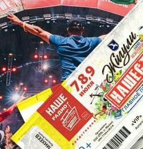 Фирменные билеты на Нашествие 2017