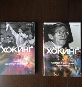 Стивен Хокинг. Комплект из 2 книг