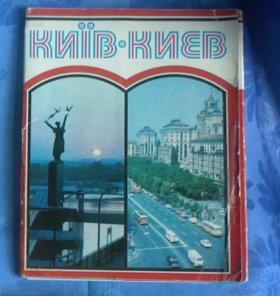 Наборы открыток: Киев и Одесса