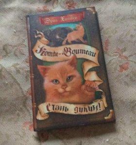 """Книга """"коты воители"""""""