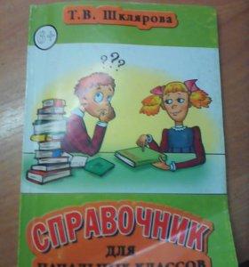 Справочник по русскому и математике