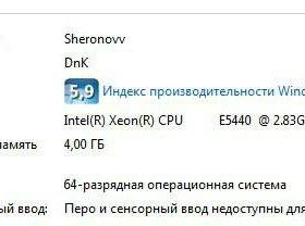 Xeon Quad Core E5440