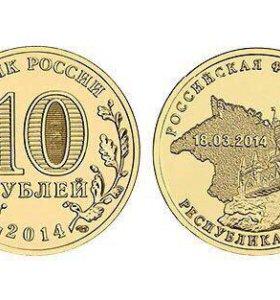 ГВС 10р - Р. Крым
