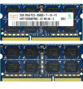 Оперативная память для ноутбука 2 гб ддр3 2 планки