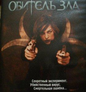 """DVD """"Обитель зла 1-2"""""""