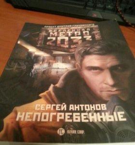 """Книга"""" Метро 2033 непогребенные"""""""